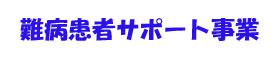 日本難病・疾病団体協議会< JPA >