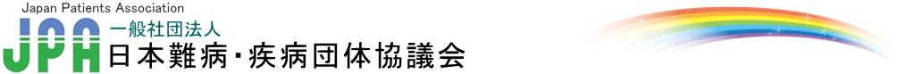 一般社団法人 日本難病・疾病団体協議会